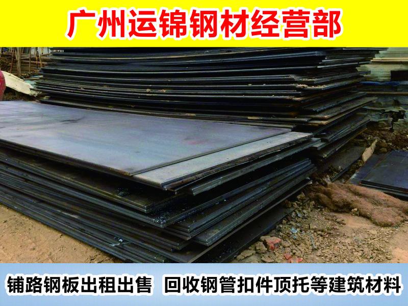 广东铺路钢板尺寸厂家