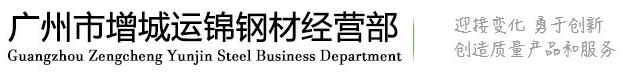 广州市增城运锦钢材经营部